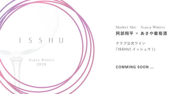 TOKYO CITY F.C.所属の阿部翔平が念願のワイン造り!?あさや葡萄酒とコラボしたオリジナルワイン「ISSHU」プロジェクトの動画が公開!