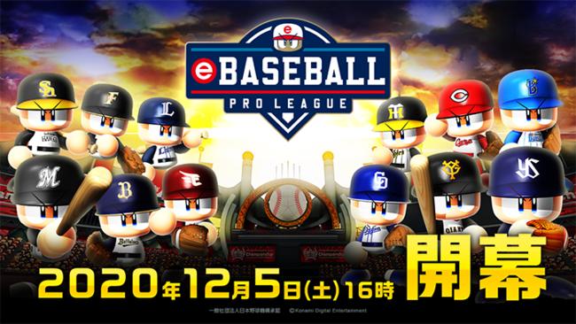 「eBASEBALL プロリーグ」2020シーズンが本日開幕!