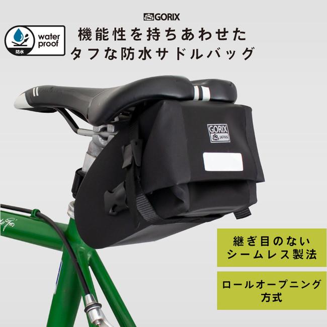 【新商品】自転車パーツブランド「GORIX」から、タフな防水サドルバッグ(GX-TB4)が新発売!!