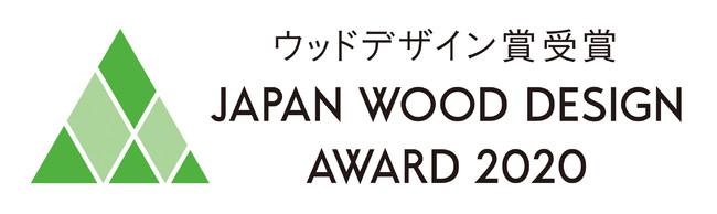 『整体骨盤調整CONNECT』がウッドデザイン賞2020を受賞しました。
