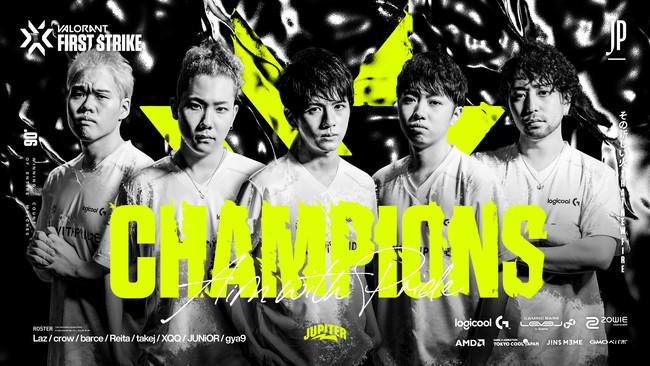 プロeスポーツチーム「JUPITER」 VALORANT部門が公式大会『VALORANT FIRST STRIKE JAPAN Powered by RAGE』優勝!日本一を達成