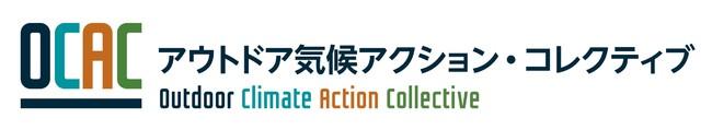 日本のアウトドア事業者が協働で、気候危機に対して積極的に行動することを促進するイニシアティブ「CAJ-アウトドア気候アクション・コレクティブ」を2020年12月に立ち上げ、参画企業を募ります。