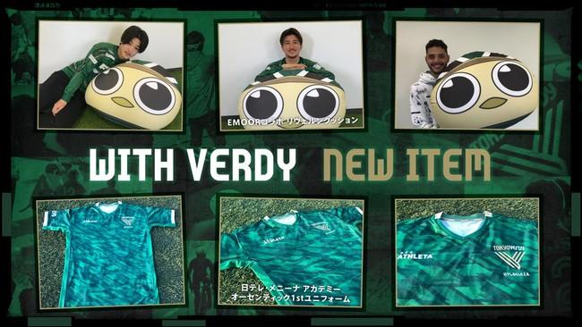 東京ヴェルディ クラウドファンディングプロジェクト『WITH VERDY』リターンメニュー最終追加のお知らせ