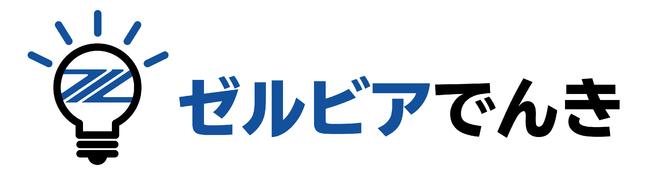 FC町田ゼルビアを応援する電力サービス「ゼルビアでんき」開始のお知らせ
