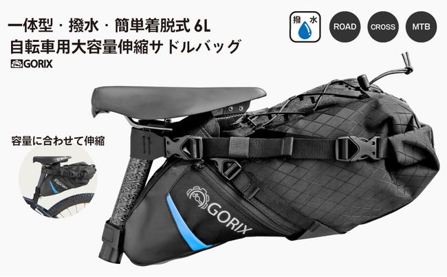 【6Lの大容量】自転車パーツブランド「GORIX」から、大容量伸縮サドルバッグ(GX-7703)が発売!!