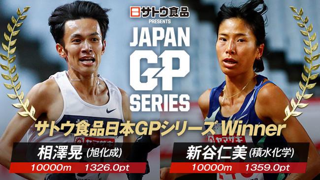 ~日本記録を更新する圧巻の走りを見せた2名に決定!~ サトウ食品日本グランプリシリーズWinner