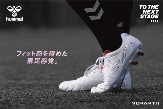 ヒュンメルがフィット感を極めたサッカースパイク「ヴォラートⅡ」を発売!
