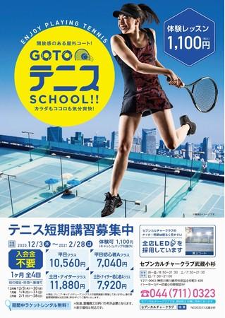 セブンカルチャークラブ テニススクール【屋外コート】青空の下で楽しくテニス! テニススクール短期講習生 募集中!!