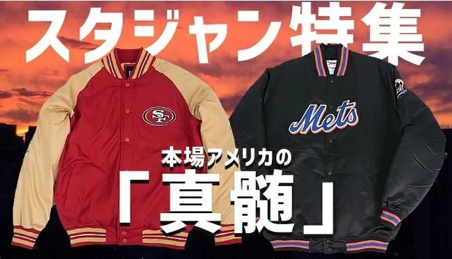 スタジアムジャケットが新入荷!MLB、NBA、NFLの人気チームやジョーダンブランドも登場!