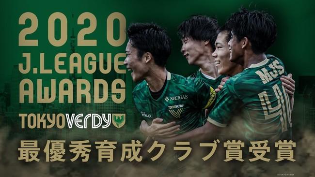 東京ヴェルディ、2020Jリーグ最優秀育成クラブ賞を受賞 〜史上最多となる3度目の受賞〜