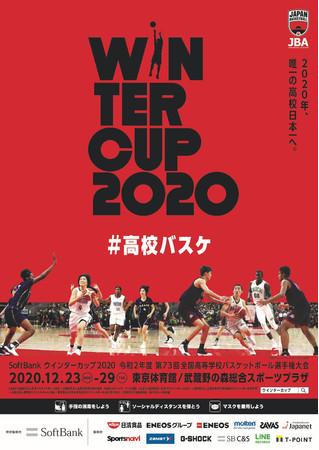 Tポイントは高校バスケ日本一の決戦「SoftBank ウィンターカップ2020」を応援します