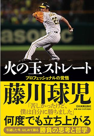 阪神のレジェンド・藤川球児氏の現役引退後初の著書、2021年1月16日発売! 初めて明かされる「魔球誕生秘話」「メジャーでの苦闘の真相」など、野球人生のすべてを語り尽くす