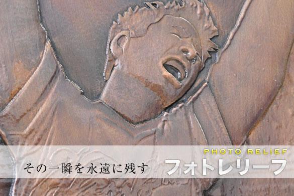 写真そのまま、オリジナルメダル・レリーフに再現!精密加工に特化した平岡工業が一から記念品を製作します!広島菊池選手の記念品も担当。スポーツチームやアイドルグループ、イベントでの表彰で大活躍!
