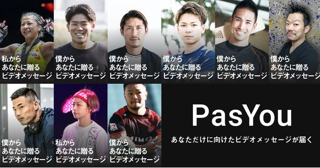 ビデオメッセージサービス「PasYou」に 9名のアスリート参加のお知らせ