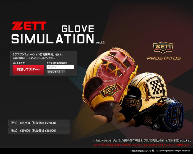 《ZETT BASEBALL》【ゼットグラブシミュレーション】2021年度バージョンに更新︕