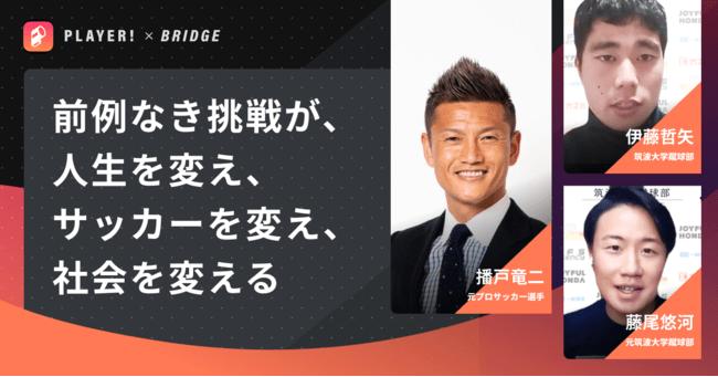 【Player!×Bridge】筑波大学蹴球部と播戸竜二さんの対談記事を公開