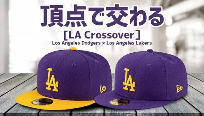 レイカーズ × ドジャースのロサンゼルスコラボアイテム第2弾が予約受付開始!!