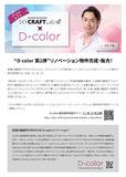 高橋大輔選手×スカイコートD-color第二弾 リノベーション物件完成!