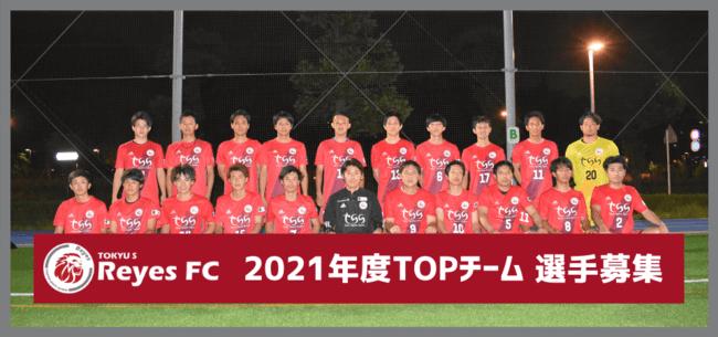 【東急SレイエスFC】TOPチーム、2021年度選手募集開始!