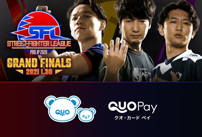 QUOカードPay総額10万円が当たる! 「ストリートファイターリーグ: Pro-JP 2020」グランドファイナル出場チーム応援キャンペーン開催!
