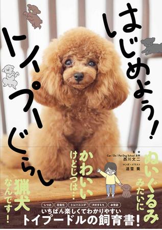 【楽天ブックス総合1位獲得】宇野樹さん宅の愛犬が表紙!トイプードル飼育書「はじめよう!トイプーぐらし」が発売