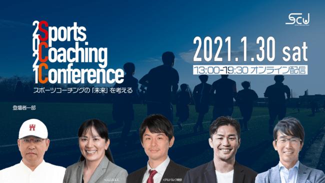 「スポーツコーチの学びのための1日」2021年1月30日(土) Sports Coaching Conference 2021 ‐ オンライン開催