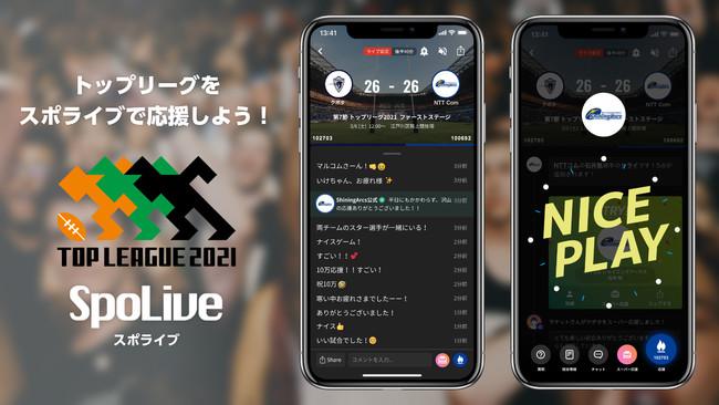 ジャパンラグビー トップリーグ、次世代スポーツ観戦アプリ「SpoLive」とのパートナー協定を締結