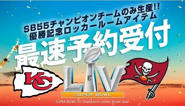日本最速で予約開始!第55回NFLスーパーボウル優勝記念ロッカールームアイテム!