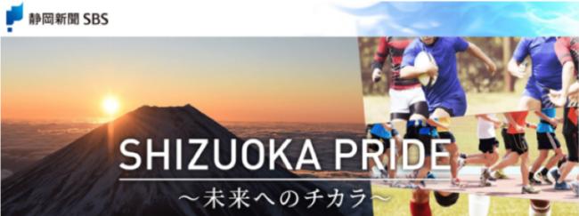 アスリートフラッグ財団、静岡新聞社・静岡放送、博報堂DYメディアパートナーズ、メディア連携によるアスリートとファンの新たなエンゲージメントを創出するスポーツギフティング協業プロジェクトを開始
