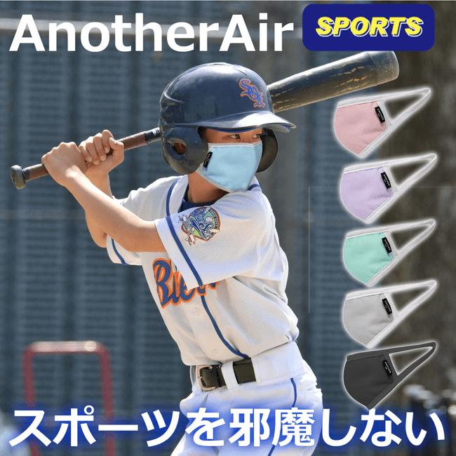 そろそろ花粉対策を!爆発的ヒットをはなった「Another Air」シリーズのスポーツマスク、COOLメッシュマスクが2月分販売開始致します!LIMESHOP JAPAN 3店舗限定販売開始