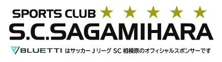 【BLUETTI】J2リーグ SC相模原のオフィシャルスポンサーと契約締結のお知らせ