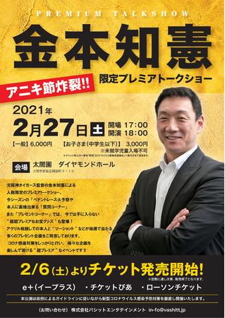 元阪神タイガース監督のアニキ「金本知憲プレミアトークショー」を人数限定で開催