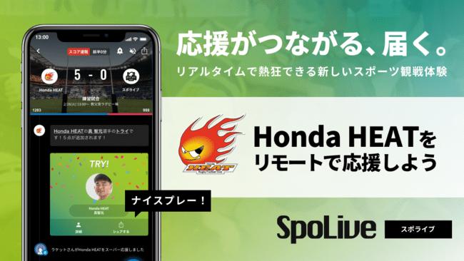 Honda HEAT、次世代スポーツ観戦アプリ「SpoLive」の導入を開始
