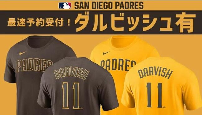 パドレス所属 ダルビッシュ投手 ユニフォームをモチーフにした背番号Tシャツが早くも登場!予約受付開始!