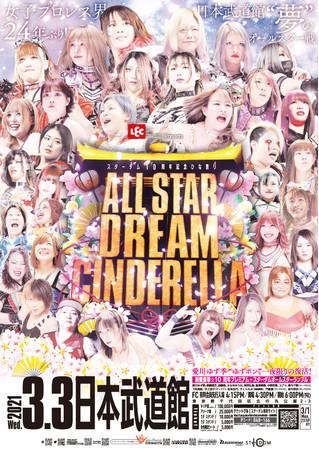『レック Presents スターダム10周年記念~ひな祭り ALLSTAR DREAM CINDERELLA~』3・3スターダム日本武道館大会の全対戦カード決定!