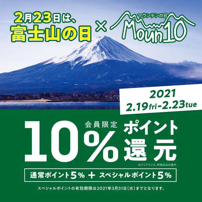「マウンテンの日×富士山の日」キャンペーン