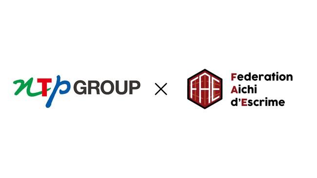 【フェンシング】愛知県フェンシング協会がNTPグループとオフィシャルパートナー契約を締結