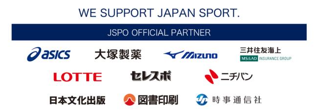 Japan Sport Convention -JSPO加盟団体経営フォーラム- を開催します