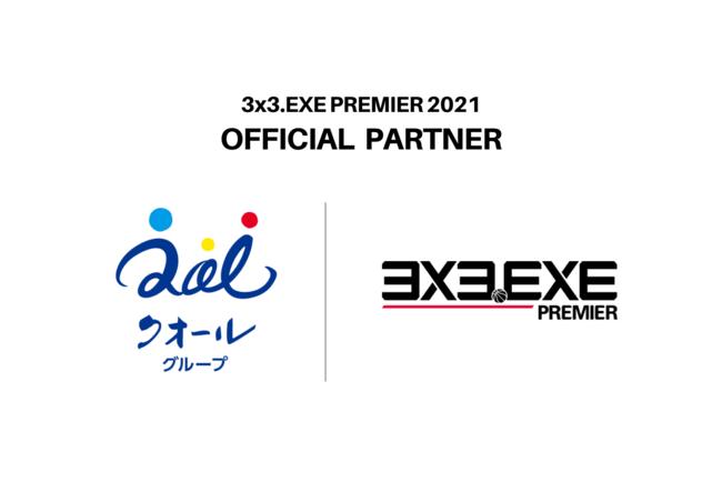 クオールホールディングス株式会社と3人制バスケットボールのグローバルプロリーグ 「3x3.EXE PREMIER」がオフィシャルパートナー契約を締結