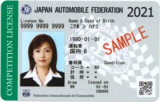 【JAF大阪】楽しく走ってライセンスを取得!オートテスト会場で国内Bライセンスの申請受付