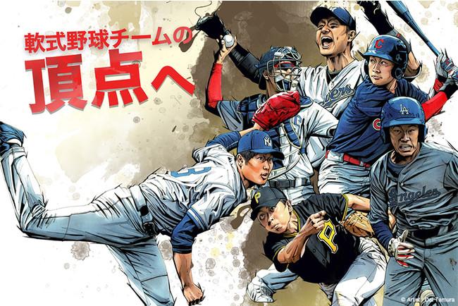 「MLBドリームカップ2021 supported by XEBIO Group 」エントリースタート!