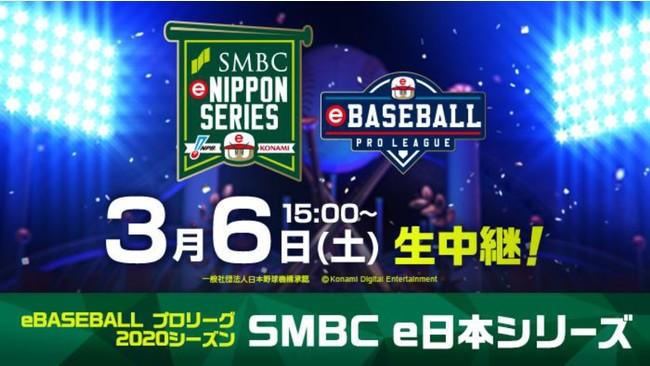 「SMBC e日本シリーズ」いよいよ明日!6日(土)15:00よりライブ配信!