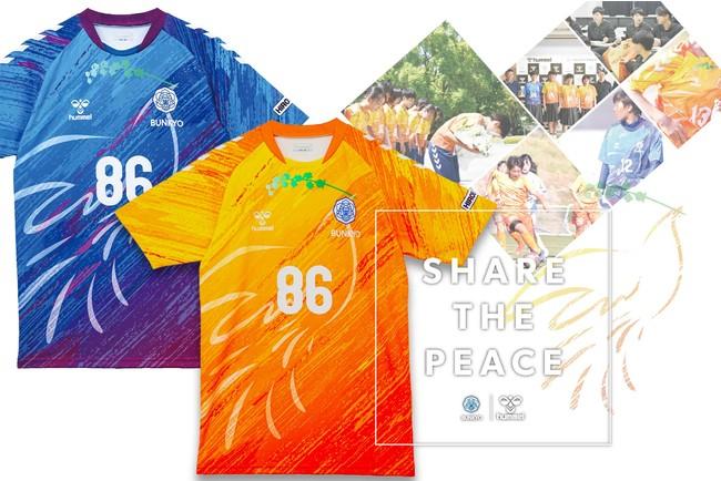 ヒュンメルが広島文教高校ピースユニフォームを発売し、収益すべてを今夏のピースマッチに