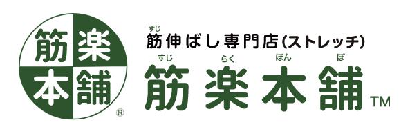 全国初の低料金ストレッチ専門店【筋楽本舗】が名古屋市にオープン。