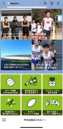 大学スポーツの「4years.」がLINE公式アカウント開設、運用を開始