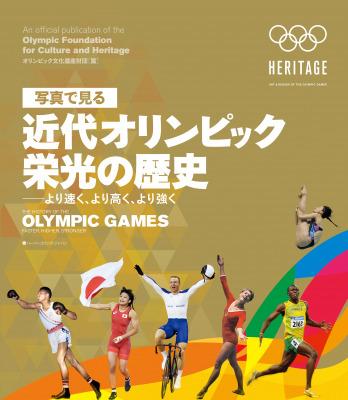『写真で見る 近代オリンピック 栄光の歴史 ――より速く、より高く、より強く』刊行のお知らせ【1896年アテネ大会~東京大会決定の瞬間までを200点以上の公式写真、文書とともに振り返る】