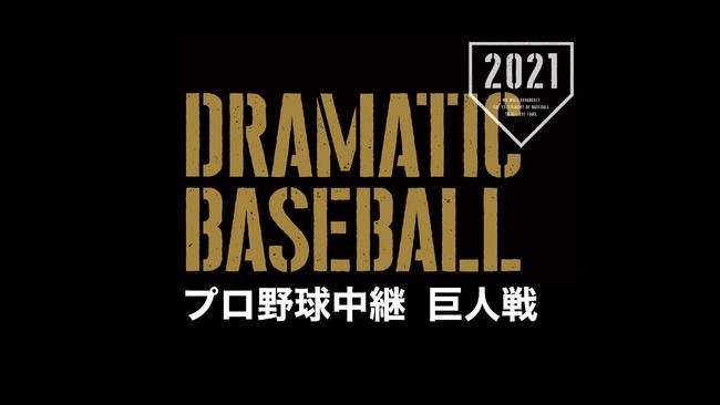 2021年 読売巨人軍主催公式戦 全試合を配信 DRAMATIC BASEBALL 2021 3月26日(金)プロ野球開幕戦「巨人×DeNA」からHuluでライブ配信スタート
