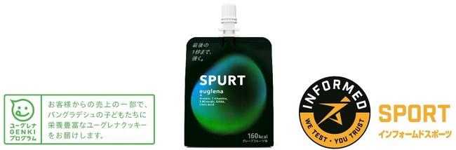左から:「ユーグレナGENKIプログラム」ロゴ、SPURT商品イメージ、「インフォームド・チョイス」ロゴ