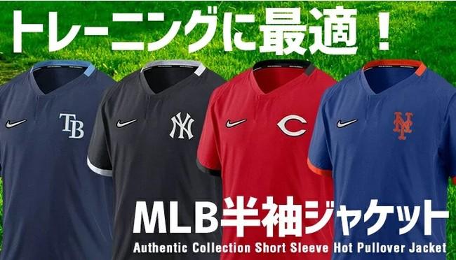 メジャーリーグ グッズ 選手着用モデルのナイキトレーニングジャケットが新入荷!