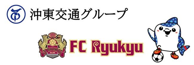 【#FC琉球】沖東交通グループ×FC琉球 夢パスドリーム号 運行のお知らせ
